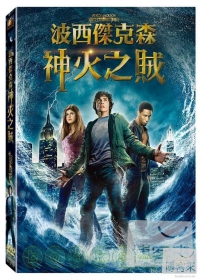 波西傑克森(家用版) 神火之賊 = Percy Jackson : the lightning thief /
